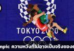 กีฬาโอลิมปิก ความหวังที่อาจไม่เป็นจริงของเศรษฐกิจญี่ปุ่น