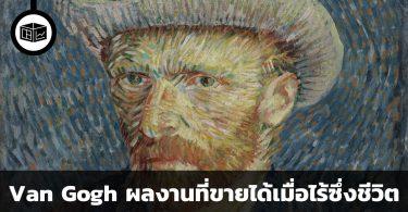 Vincent Van Gogh ผลงานความบิดเบี้ยวในจิตใจที่ขายได้เมื่อไร้ซึ่งชีวิต