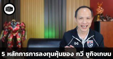 5 หลักการการลงทุนหุ้นของ กวี ชูกิจเกษม