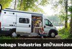 Winnebago Industries 1 ใน 3 บริษัทผู้ผลิตรถบ้านที่ยิ่งใหญ่ที่สุดแห่งอเมริกา