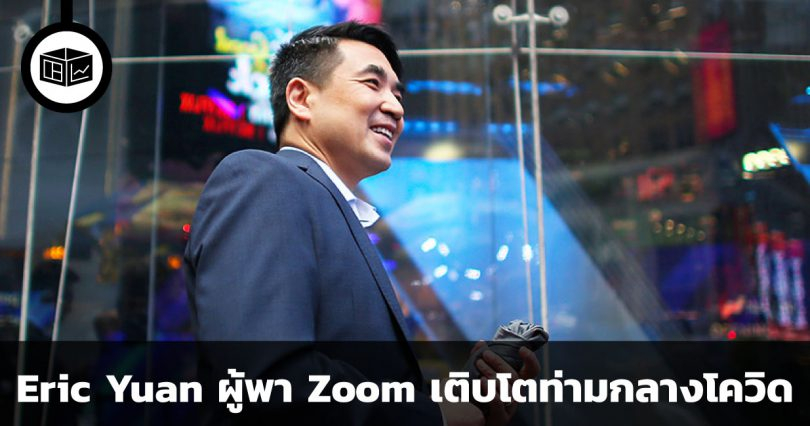 Eric Yuan ผู้พา Zoom เติบโตท่ามกลางวิกฤต COVID - 19