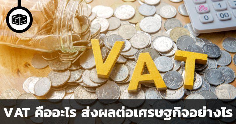 VAT คืออะไร และส่งผลต่อเศรษฐกิจอย่างไร
