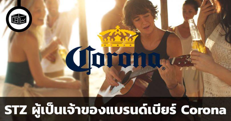 STZ ผู้เป็นเจ้าของแบรนด์เบียร์ Corona