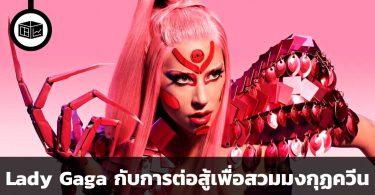 Lady Gaga กับการต่อสู้เพื่อสวมมงกุฏควีน