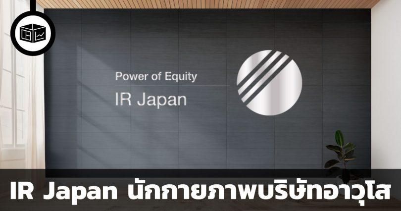 IR Japan Holdings ผู้ทำกายภาพบำบัดแก่บริษัทอาวุโสในญี่ปุ่น