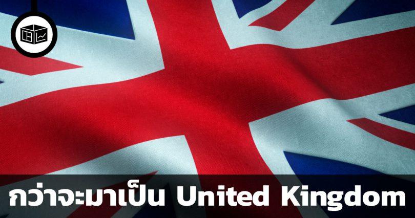 ประวัติการก่อตั้ง UK