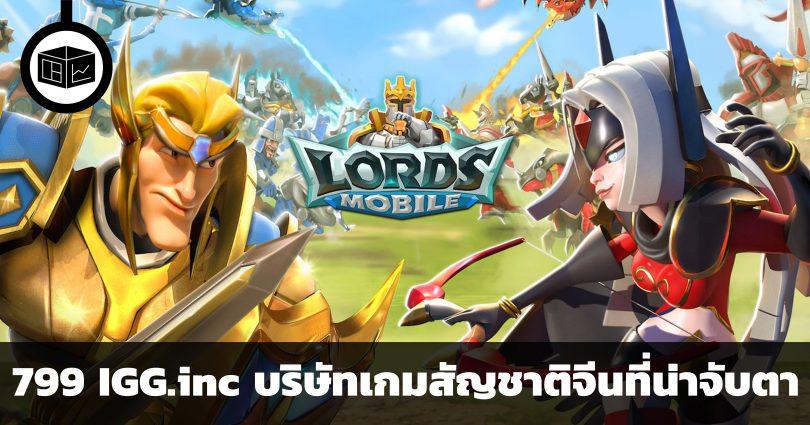 799 IGG.inc บริษัทผู้เป็นเจ้าของเกม Lords Mobile, Time Princess, Castle Clash