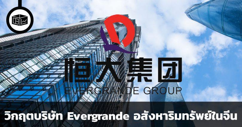 วิกฤตบริษัท Evergrande อสังหาริมทรัพย์ในจีน