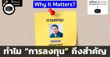 """สรุป WhyItMatters EP.29 ทำไม """"การลงทุน"""" ถึงสำคัญ"""