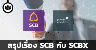 สรุปเรื่อง SCB กับ SCBX