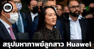 สรุปมหากาพย์ Huawei Canada ประเด็นลูกสาว Huawei ถูกควบคุมตัว