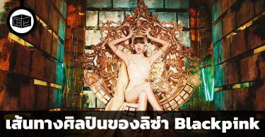 ย้อนตามรอยเส้นทางศิลปินของลิซ่า Blackpink