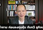 10 คำถาม ก่อนลงทุนหุ้น กับกวี ชูกิจเกษม