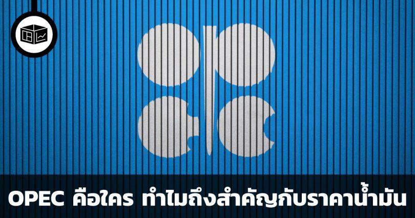 OPEC คือใคร ทำไมสำคัญกับราคาน้ำมันมาก