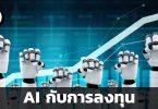 Artificial Intelligent (AI) กับการลงทุน