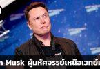 Elon Musk ทำอย่างไรถึงเรียนรู้ได้เร็วและดีกว่าคนอื่น